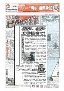 明るい経済新聞_01